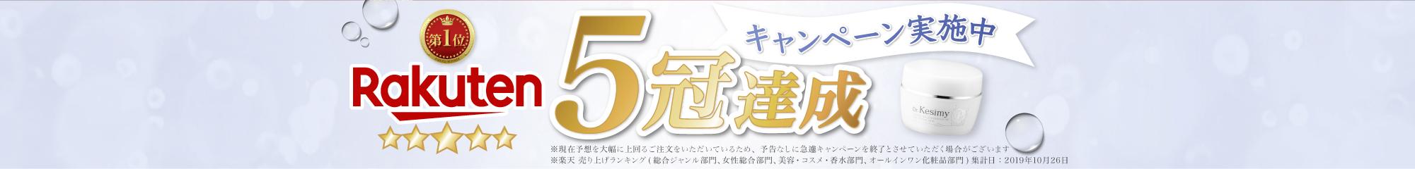 楽天5冠達成キャンペーン