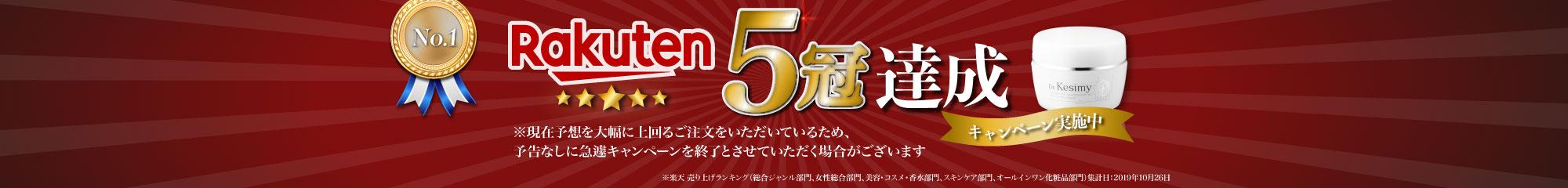 楽天5冠達成キャンペーン実施中!
