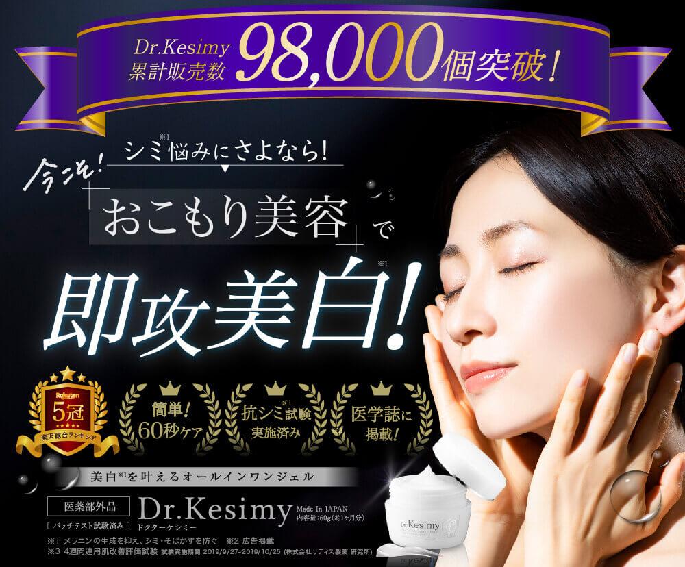 累計販売数70,000個突破!今こそ!Dr.kesimyでおこもり即攻美白!