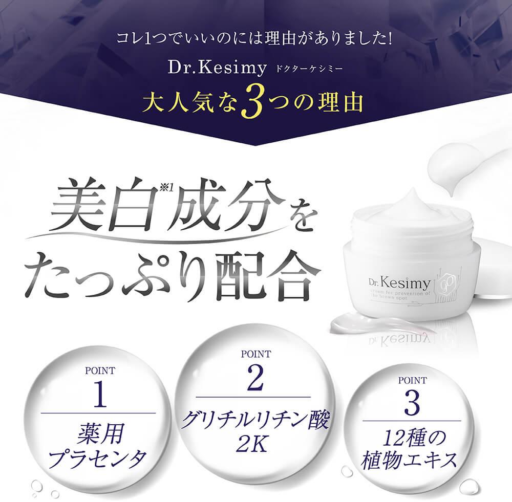 シミ※1の原因メラニンの生成を抑える薬用プラセンタ処方