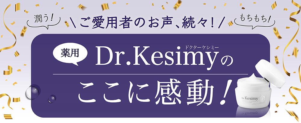 ご愛用者のお声、続々!ドクターケシミーのここに感動!