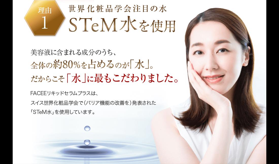 世界化粧品学会注目の水STeM水を使用