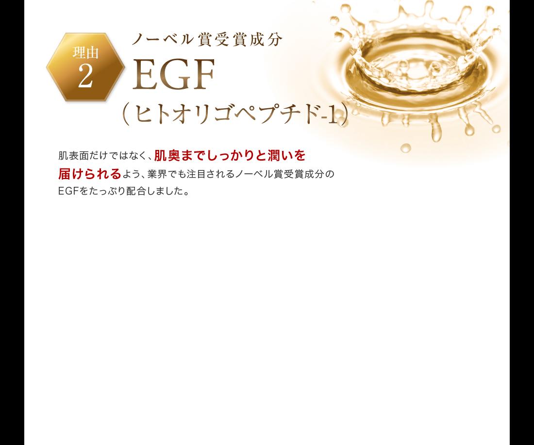 EGF(ヒトオリコペプチド)配合