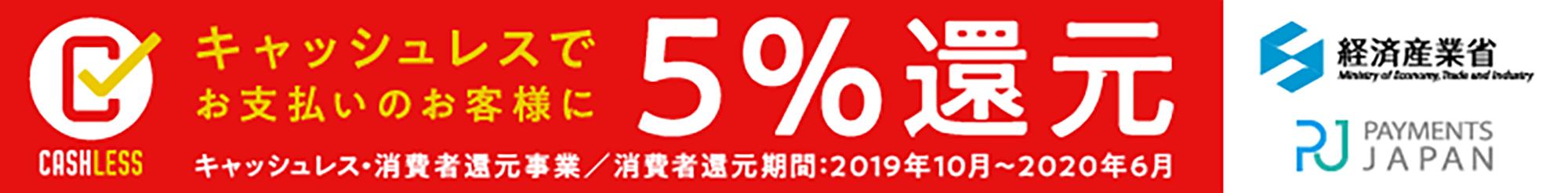 5%キャッシュレス還元