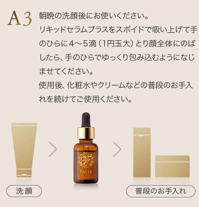 朝晩の洗顔後にお使いください。