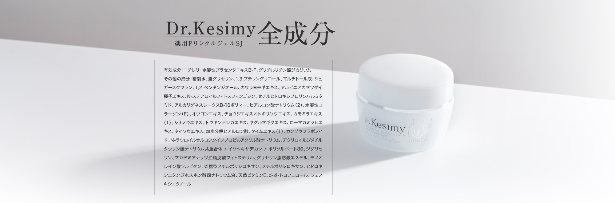 Dr.Kesimy全成分